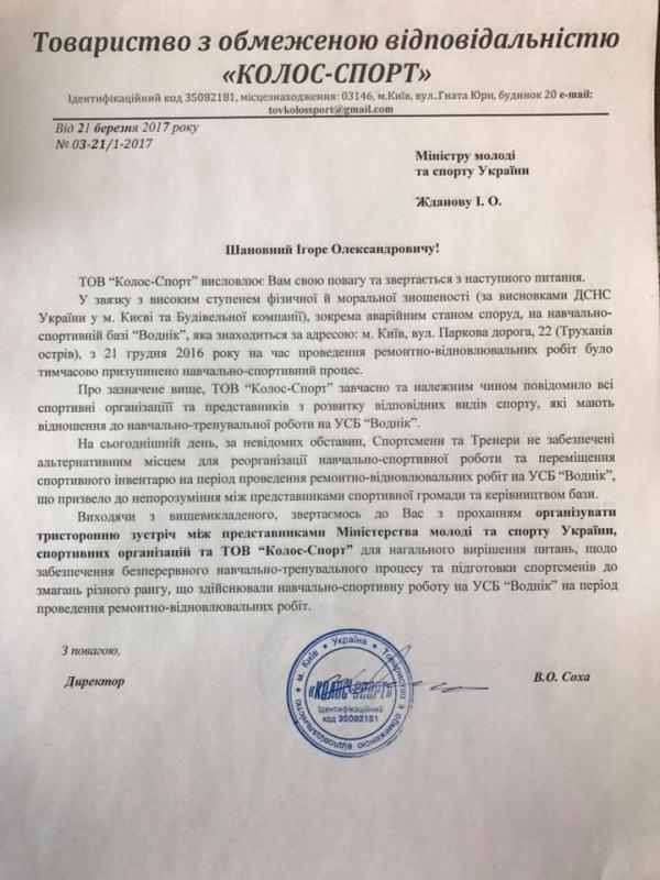 «Колос» просит руководство школ взять на себя ответственность за тренирующихся спортсменов на базе «Водник» в Киеве
