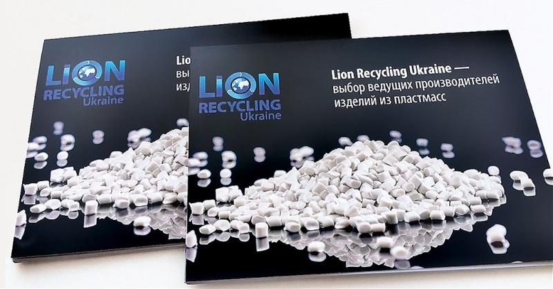 Не только полезно, но и выгодно: Lion Recycling