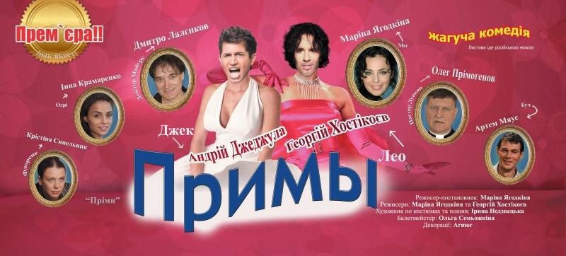 Любовь, деньги, и Джеджула с Хостикоевым в платьях - это не выдумка, а веселый спектакль «Примы»