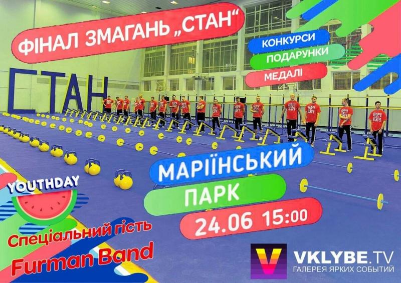 24 червня 2017 року, в День молоді, у Маріїнському парку відбудеться фестиваль молодіжних ініціатив «Youthday»