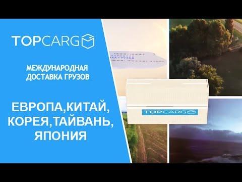 Как выбрать надежного перевозчика для доставки грузов из Китая в Украину. Несколько советов от Топкарго