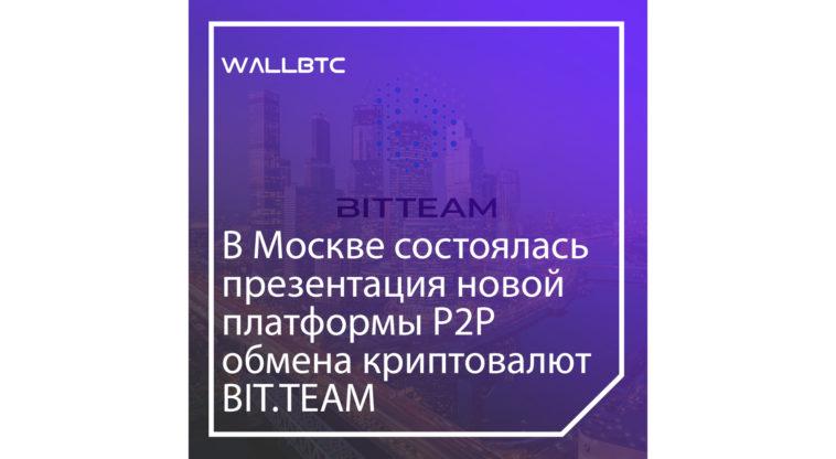 В Москве состоялась презентация новой платформы Р2Р обмена криптовалют Bit.Team
