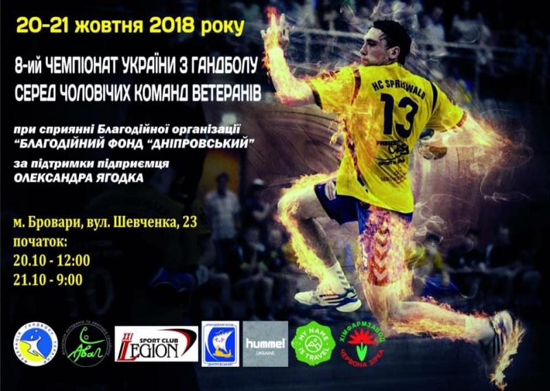 Ягодка Александр принял участие в организации Чемпионата по гандболу среди ветеранов