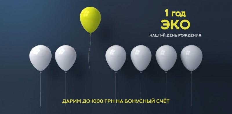Тысяча положительных отзывов: экочистка Vesch.ua отмечает свой первый день рождения