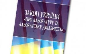 Юрист Ягодка Александр: «Чего ждать от нового закона «Об адвокатуре и адвокатской деятельности?»