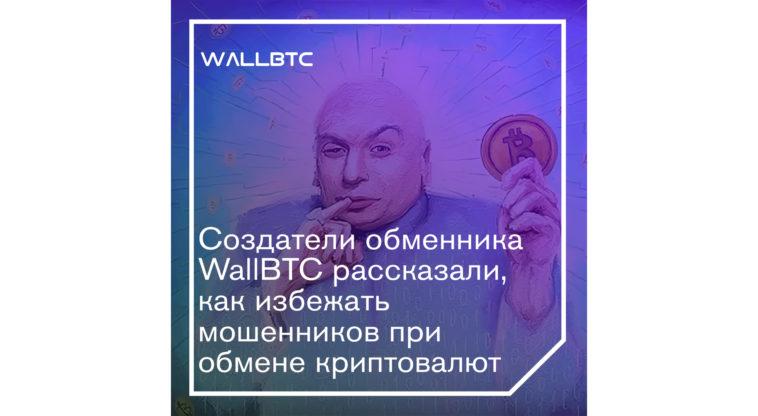 Создатели обменника WallBTC рассказали, как избежать мошенников при обмене криптовалют