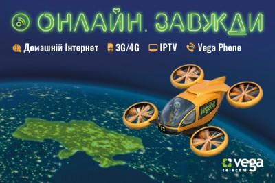 Vega почала надавати мобільний інтернет