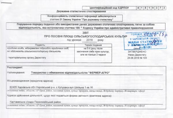 Правове свавілля на полях Харківщини: у гонитві за чужим врожаєм...