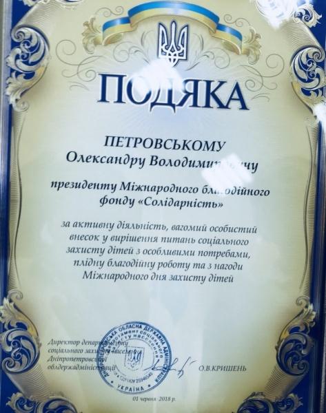 Александр Петровский подарил праздник для детей инвалидов
